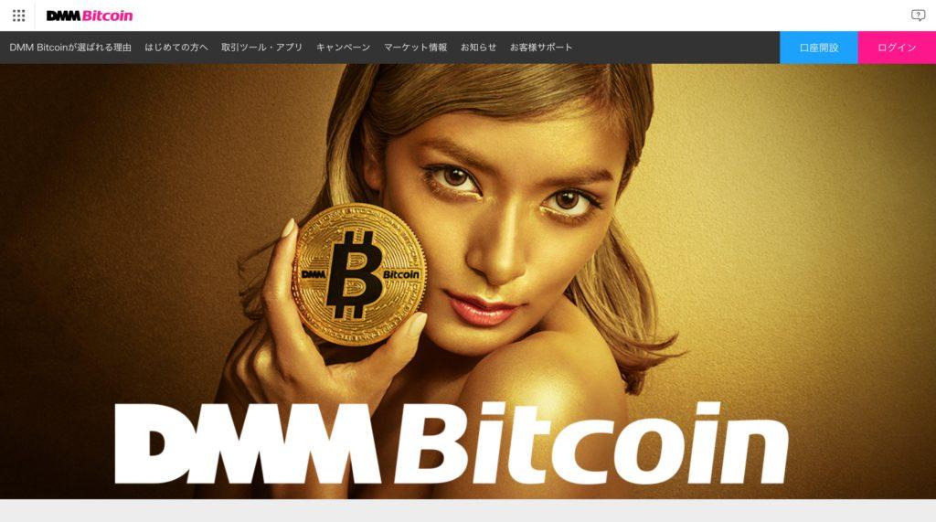 オススメの取引所DMMビットコイン